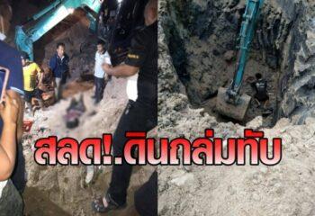 <span>สลด!!หนุ่มใหญ่วัย 51 ปี ลงไปวางท่อซิเมนต์ในบ่อน้ำ ดินถล่มทับเสียชีวิต (ชมคลิป)</span>