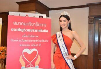 "<span>น้องเบล อะราเบล่า"" รองอันดับ 1 Miss Tourism World Thailand 2020 ร่วมพิธีเปิดและมอบดอกไม้เป็นกำลังใจ แด่ผู้บริจาคโลหิต!!</span>"