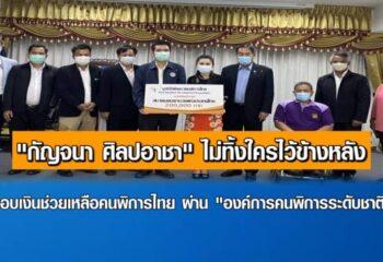 """<span>""""กัญจนา ศิลปอาชา"""" ไม่ทิ้งใครไว้ข้างหลัง มอบเงินช่วยเหลือคนพิการไทย ผ่าน """"องค์การคนพิการระดับชาติ""""</span>"""